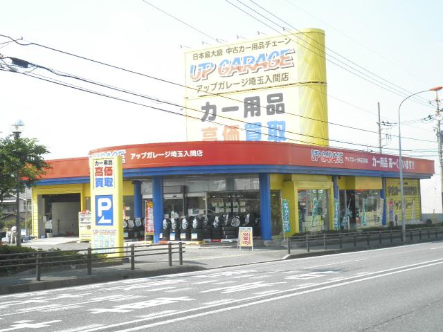 アップガレージ埼玉入間店