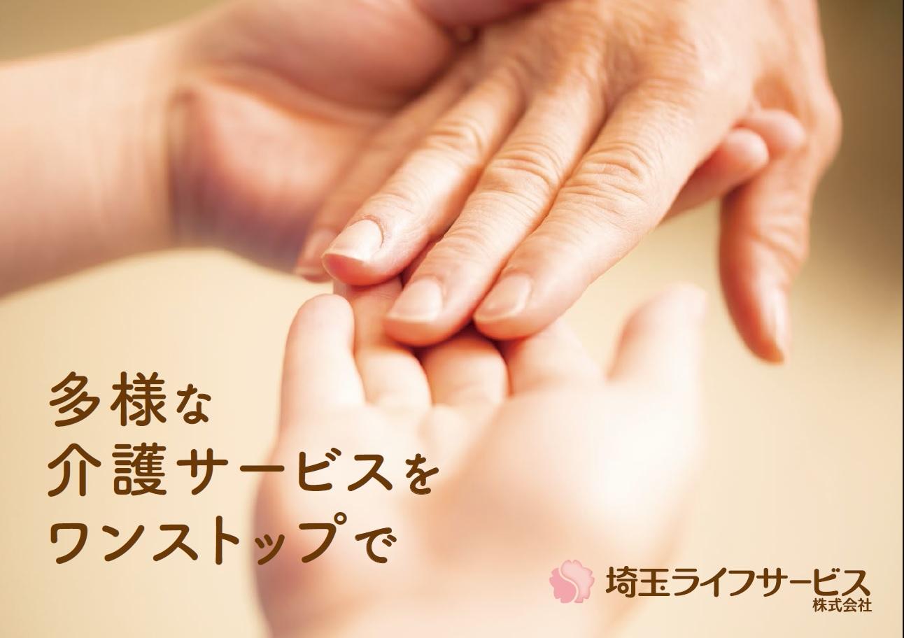 埼玉ライフサービス株式会社