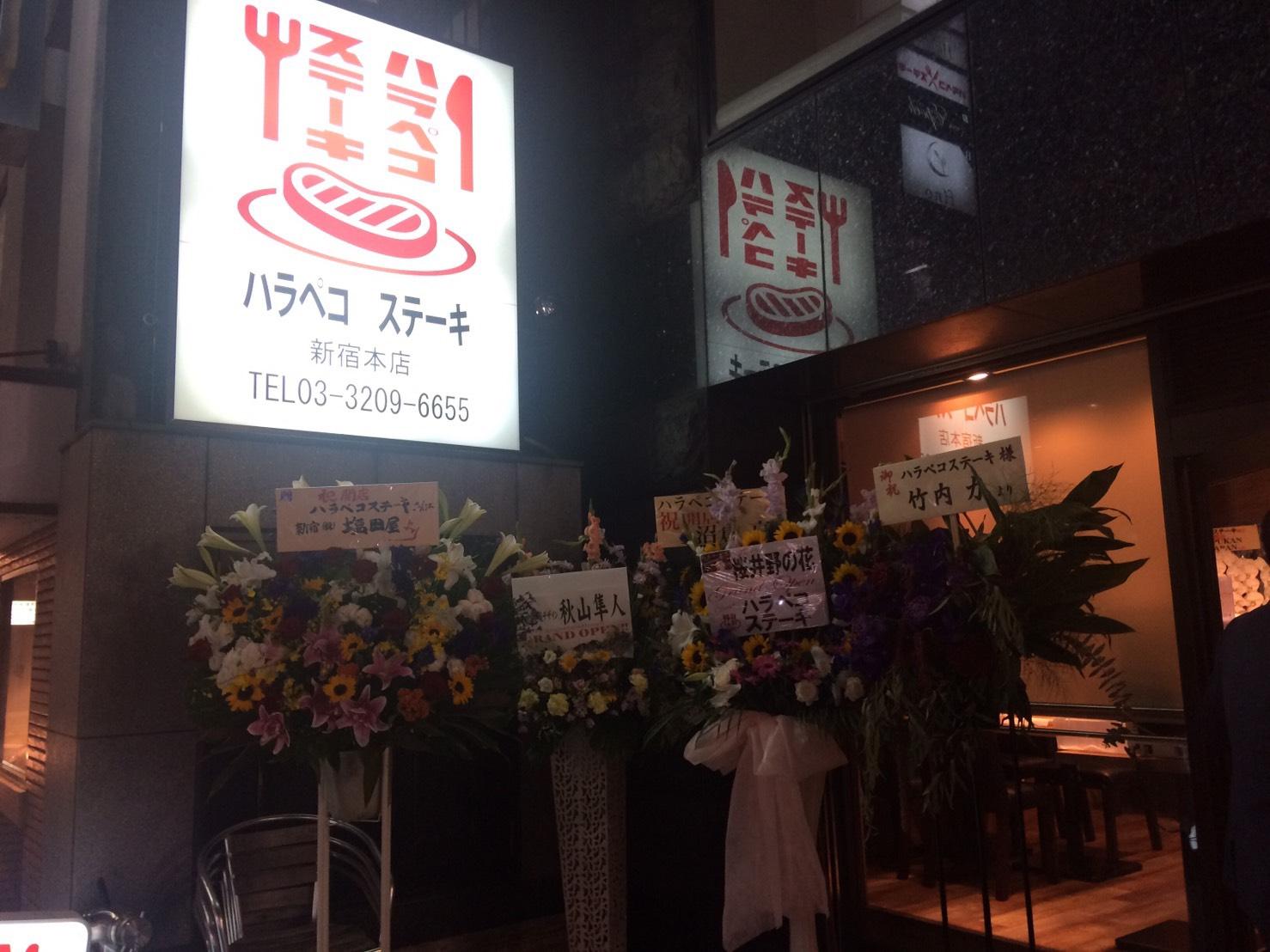 ハラペコステーキ 新宿本店