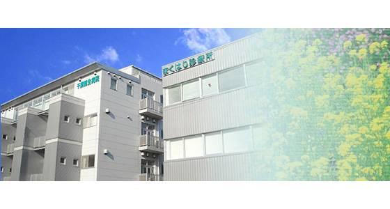 千葉健生病院付属まくはり診療所