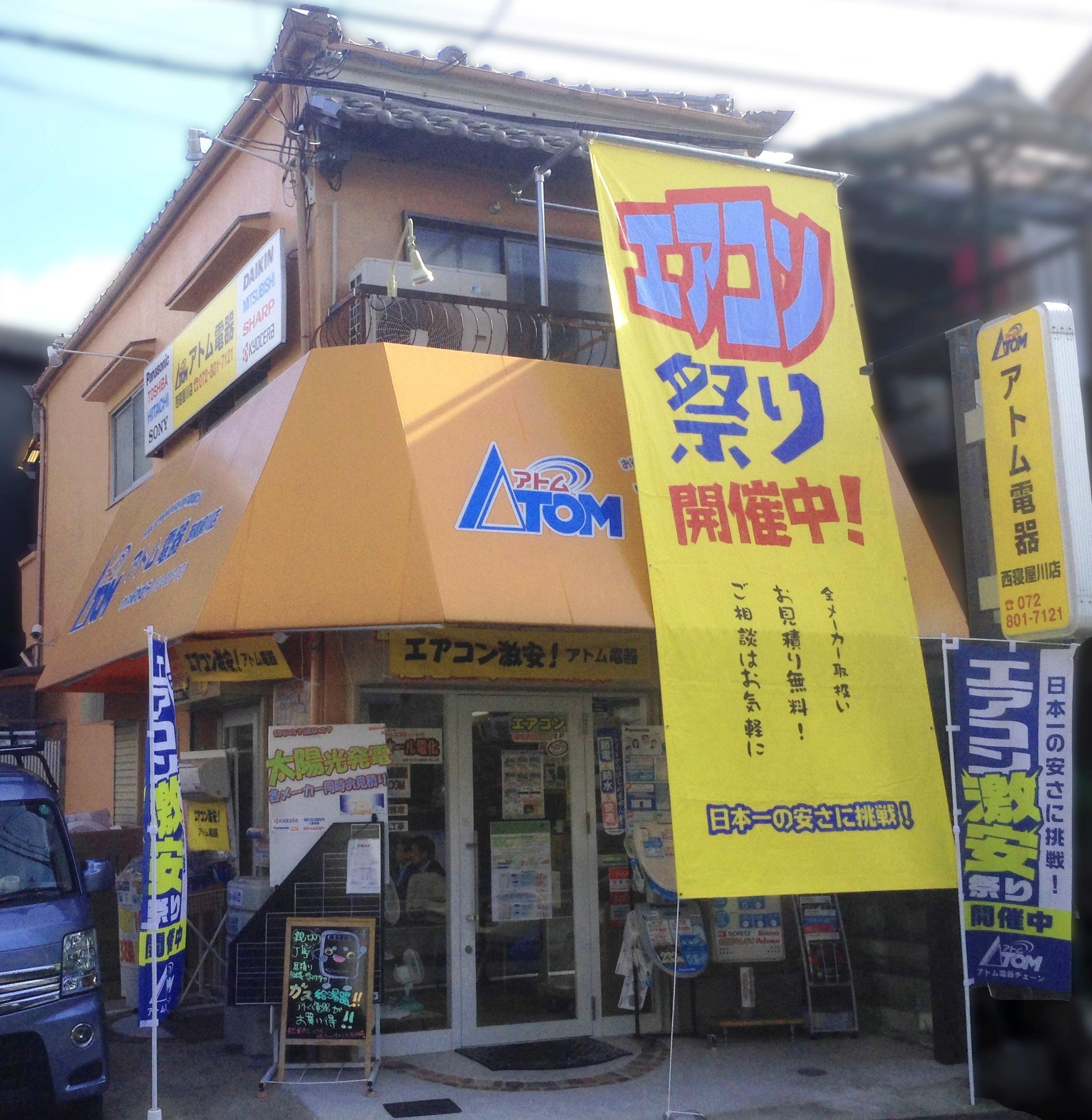 アトム電器 西寝屋川店