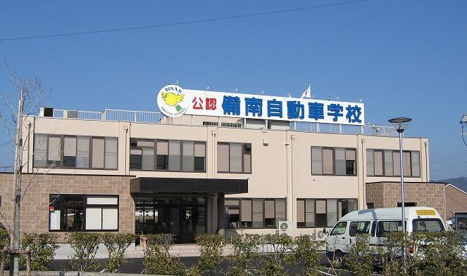 株式会社 備南自動車学校