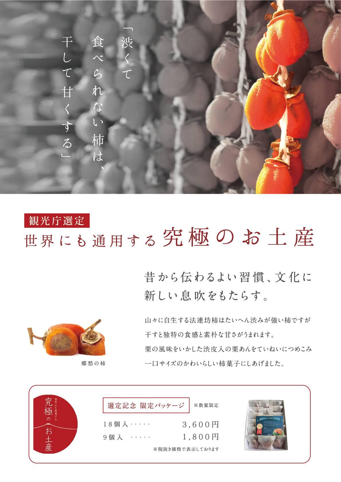石井物産(株)_柿の専門いしい(菓子製造メーカー)