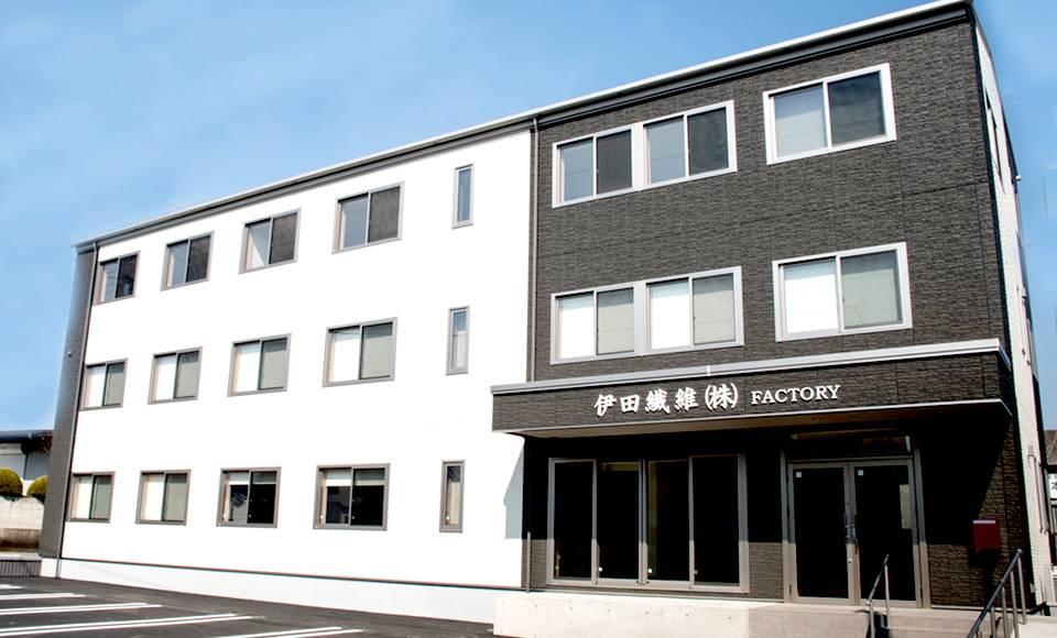伊田繊維株式会社