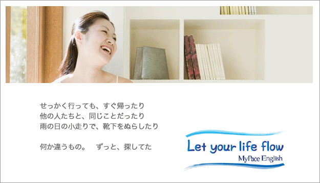 MyPace English (マイペース・イングリッシュ)