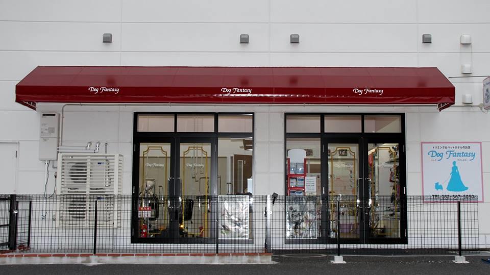 ドッグファンタジーゆめタウン広島店