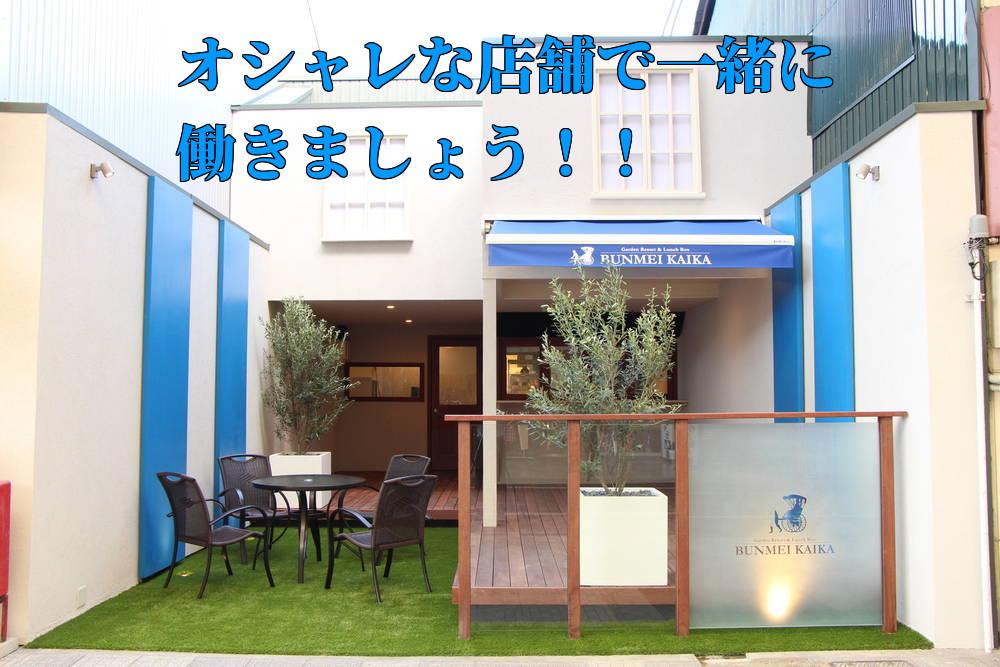 神楽饗大阪(セントロ・ククルカン株式会社)