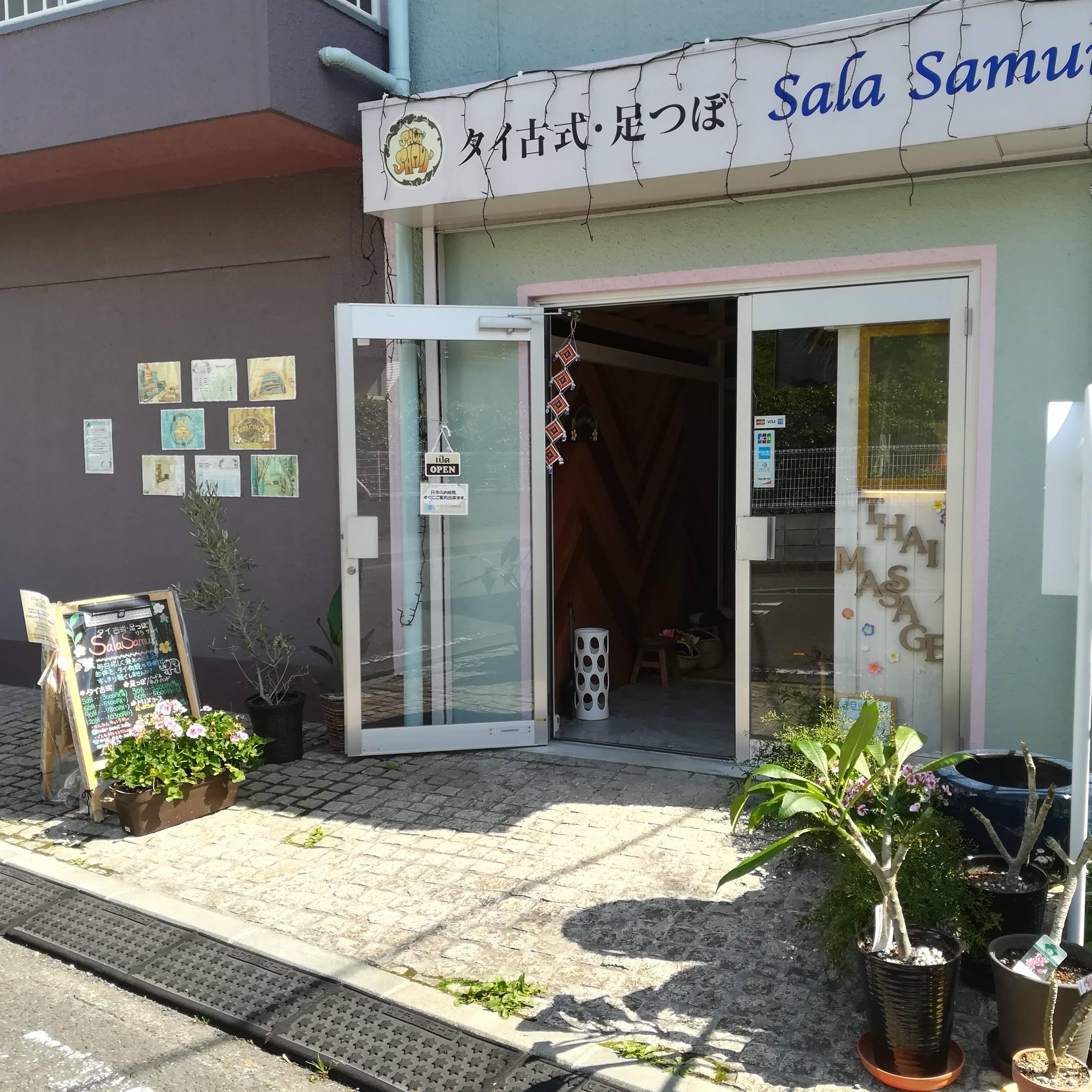 タイ古式・足つぼ Sala Samui