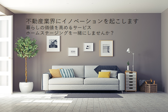 株式会社サマンサ・ホームステージング
