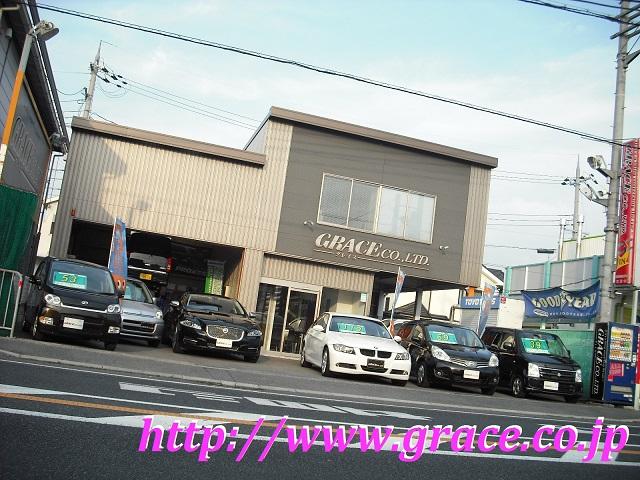 株式会社グレイス【GRACE 田原本店】