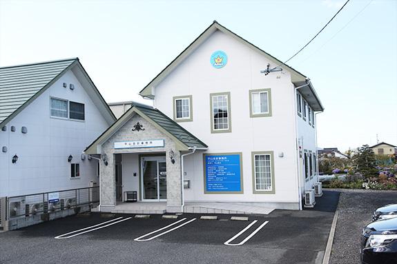 平山会計事務所