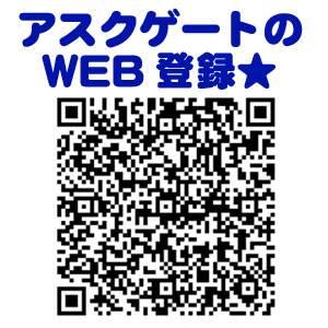 株式会社 アスクゲートネクサス 釧路出張所