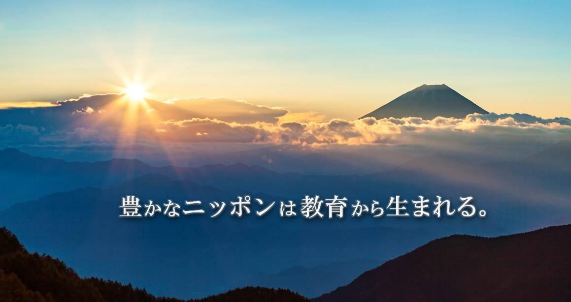一般社団法人日本教育福祉支援機構