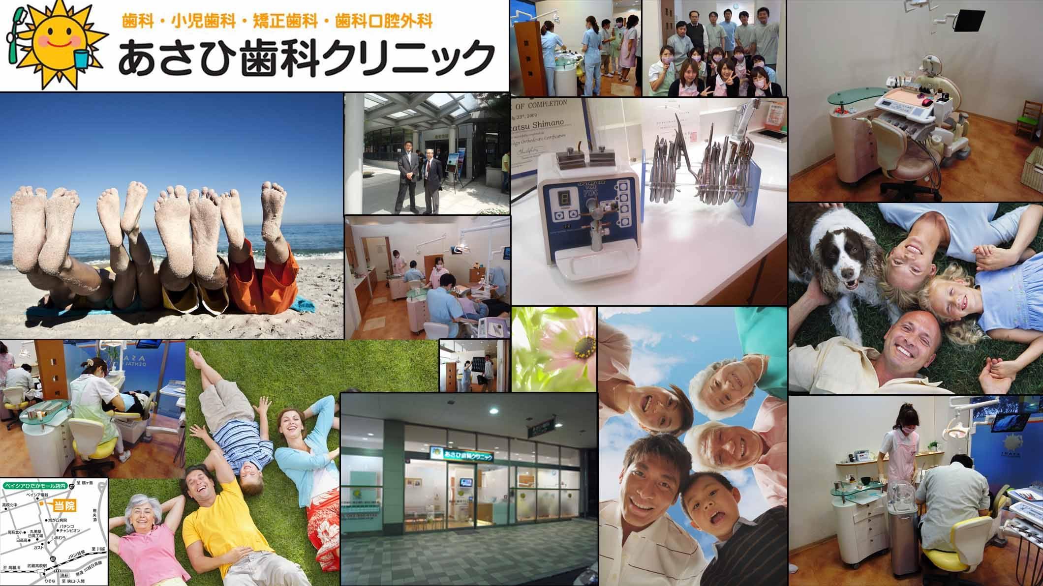 医療法人社団喜敦会 あさひ歯科クリニック