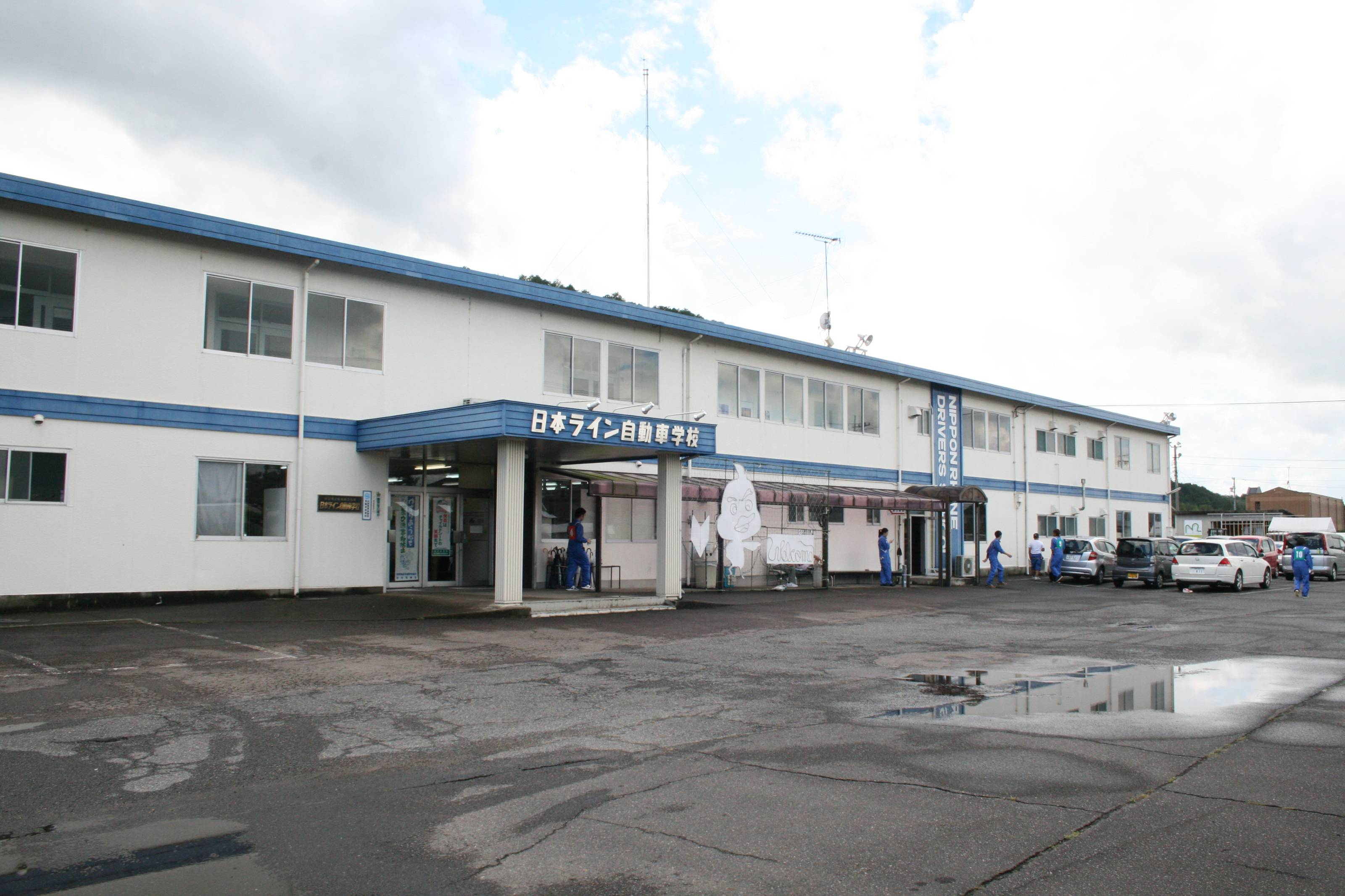 日本ライン自動車学校