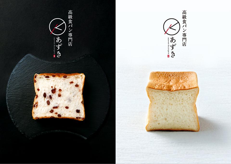 高級食パン専門店 あずき (emigration株式会社)