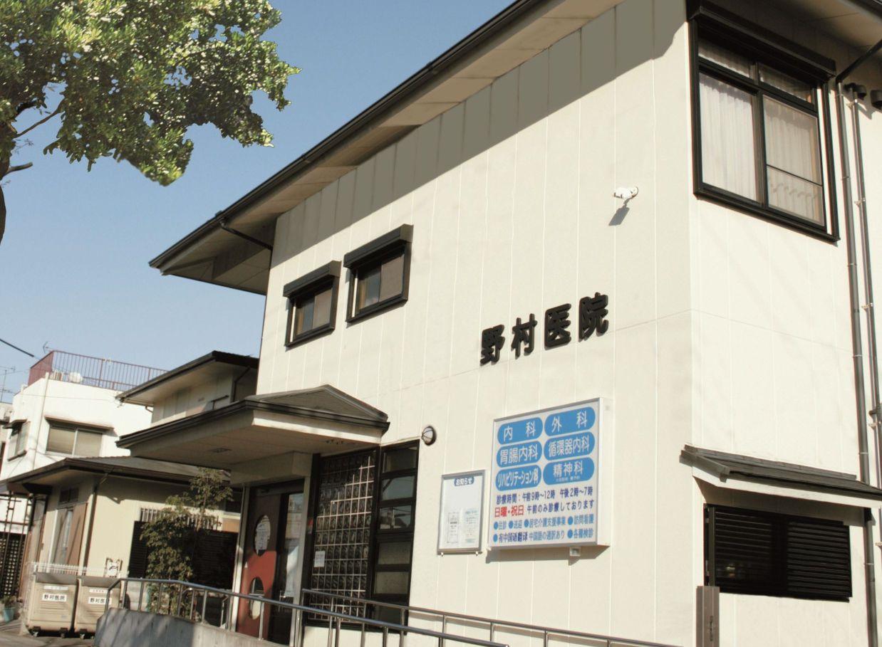 医療法人社団 秀和会 野村医院