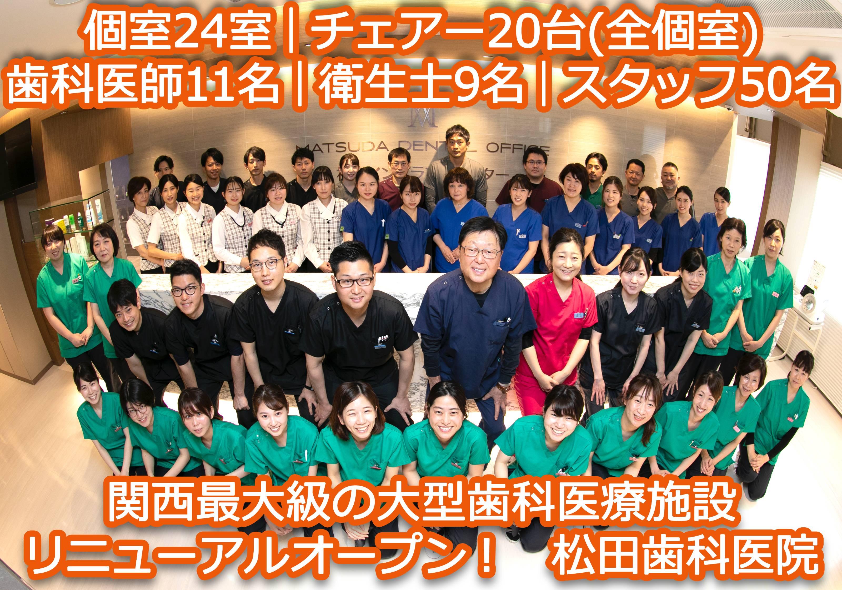 MATSUDA DENTAL OFFICE《神戸松田歯科医院》