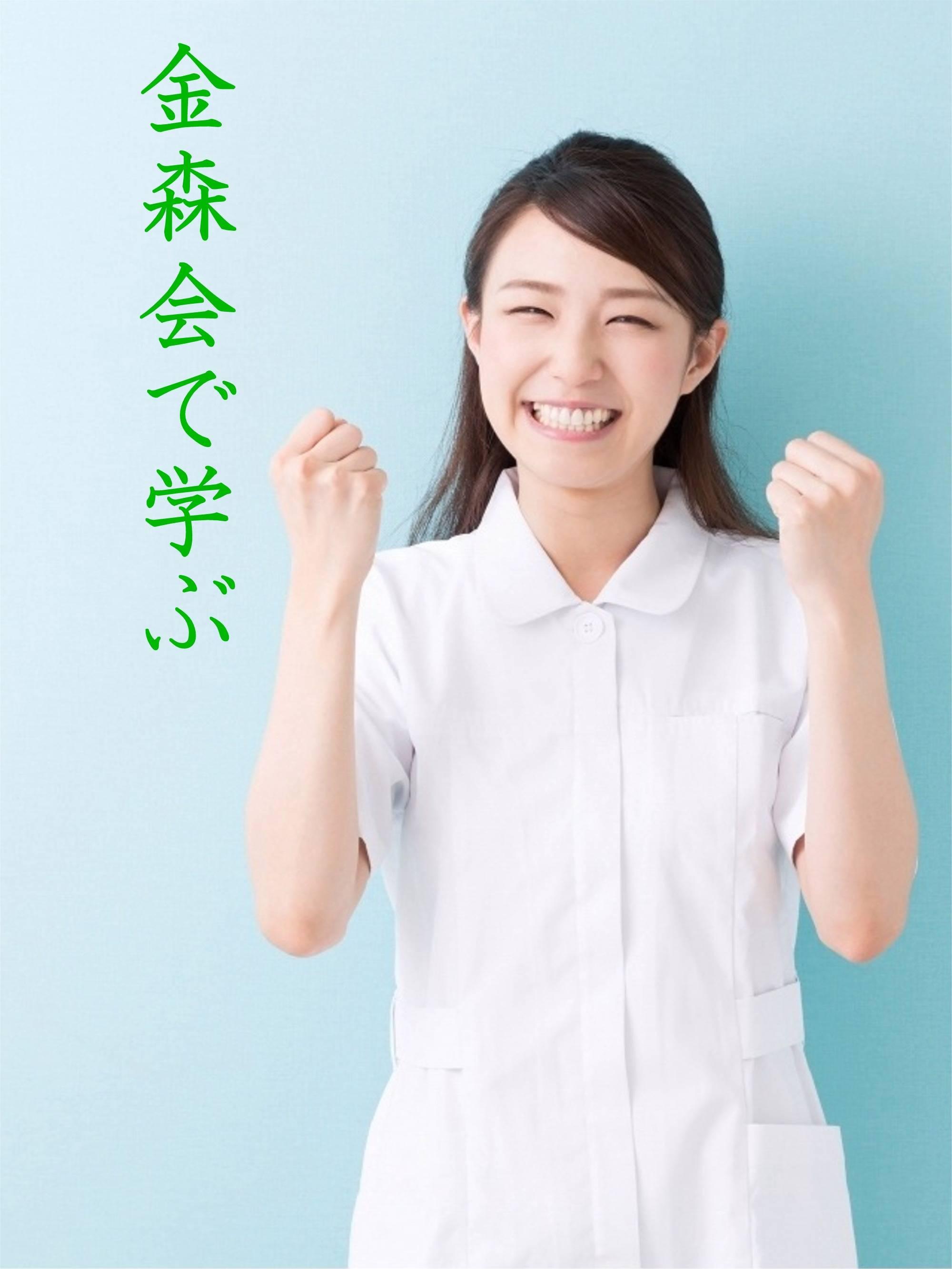 医療法人社団金森会 居宅介護支援あさひコート