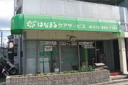 はなまるケアサービス 田口