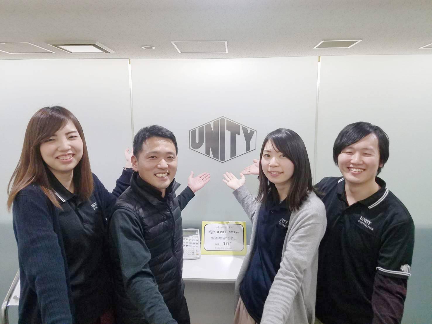 株式会社ユニティー東京支店