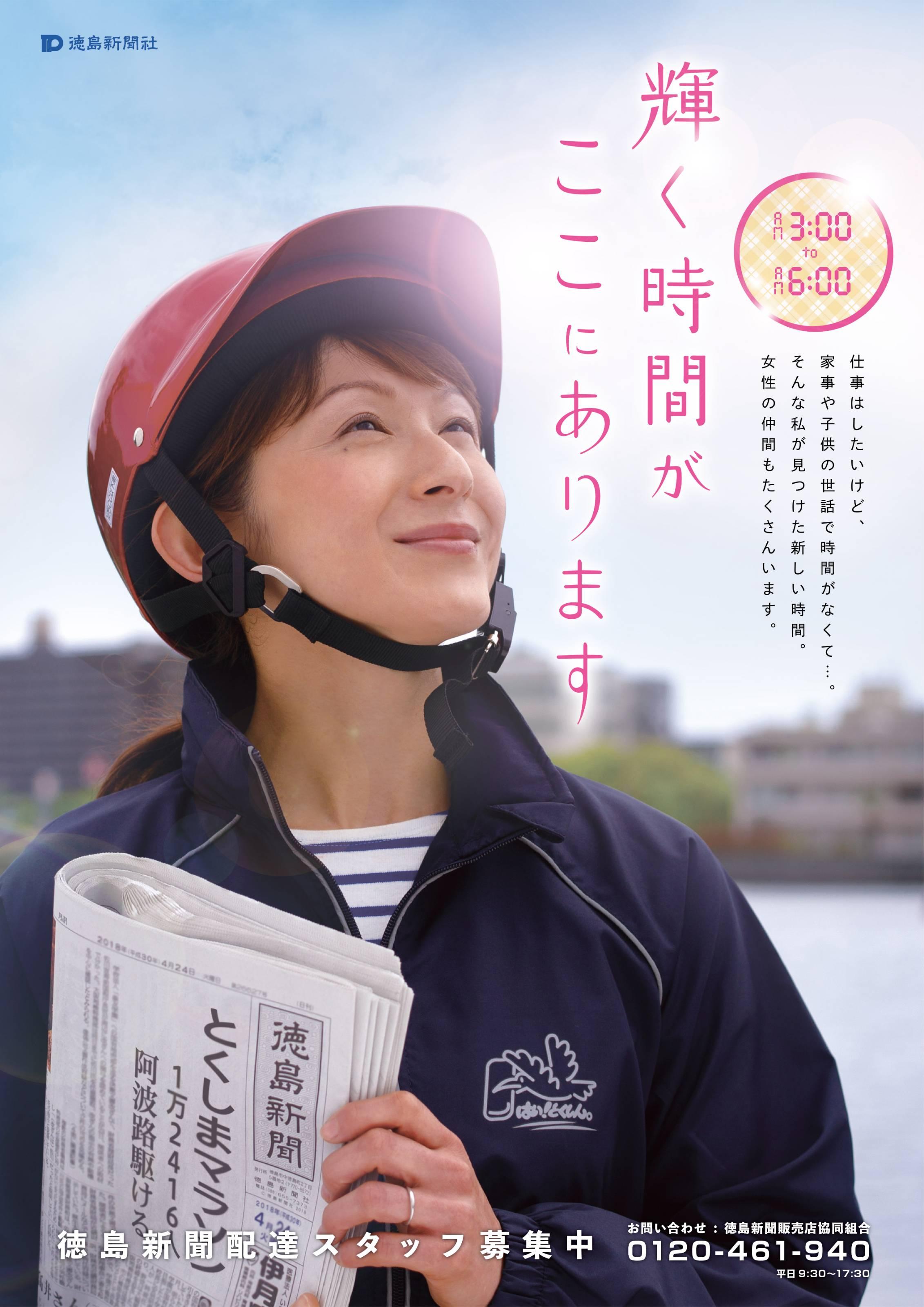 徳島新聞販売店協同組合