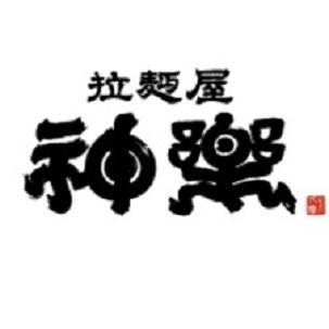 神楽 米子錦店