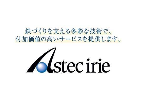 株式会社アステック入江