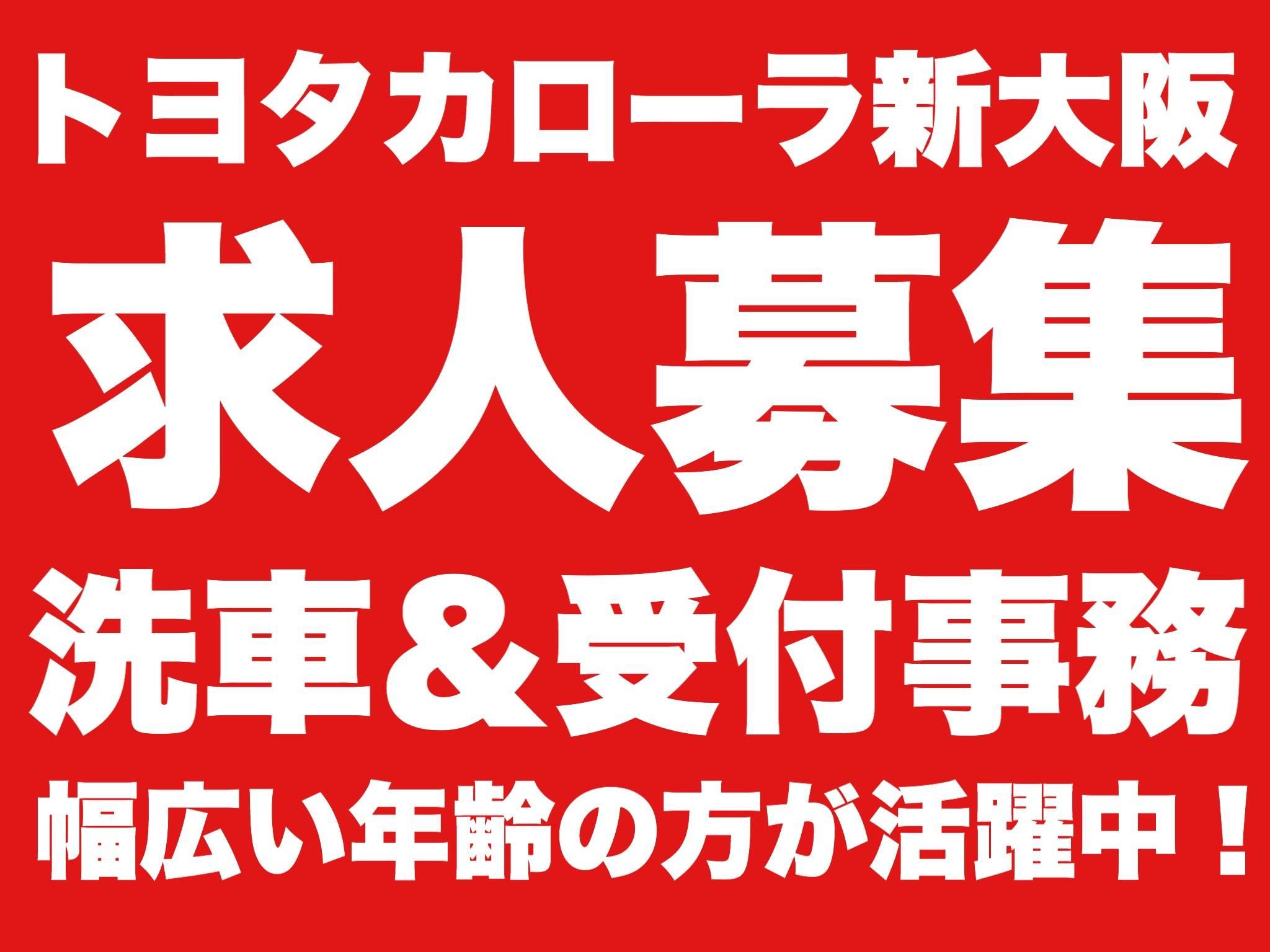 トヨタカローラ新大阪株式会社