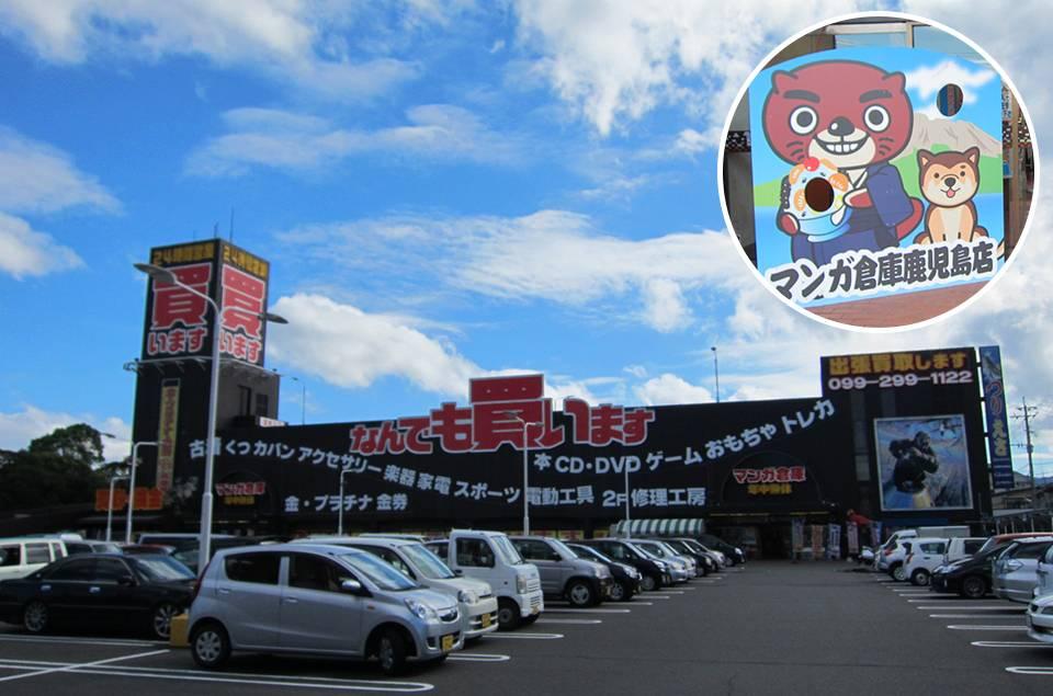 マンガ倉庫鹿児島店