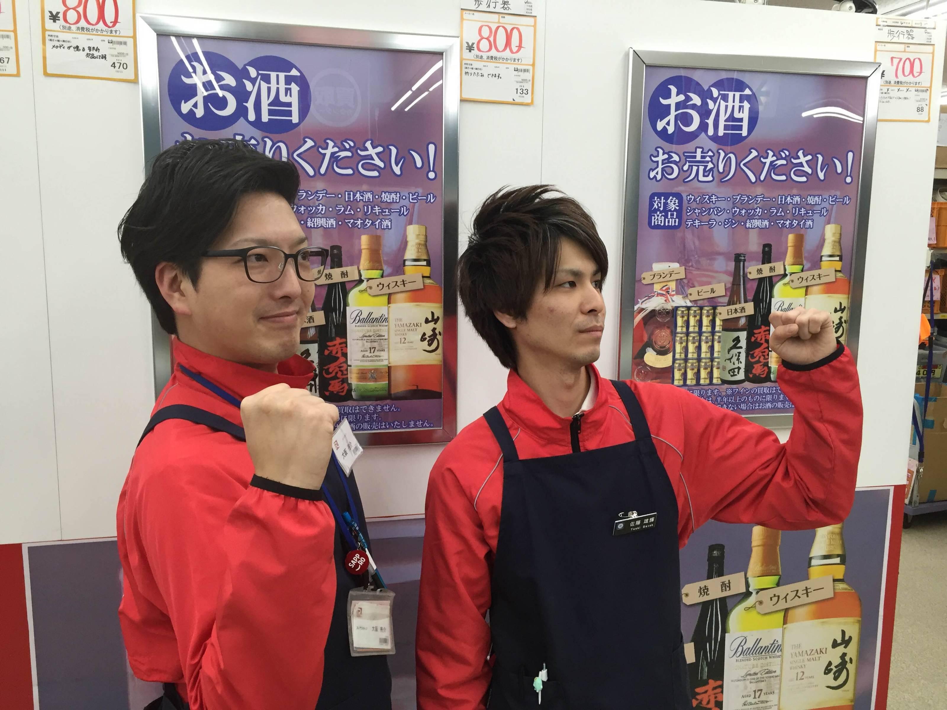 株式会社オカモト ビッグバン札幌白石店