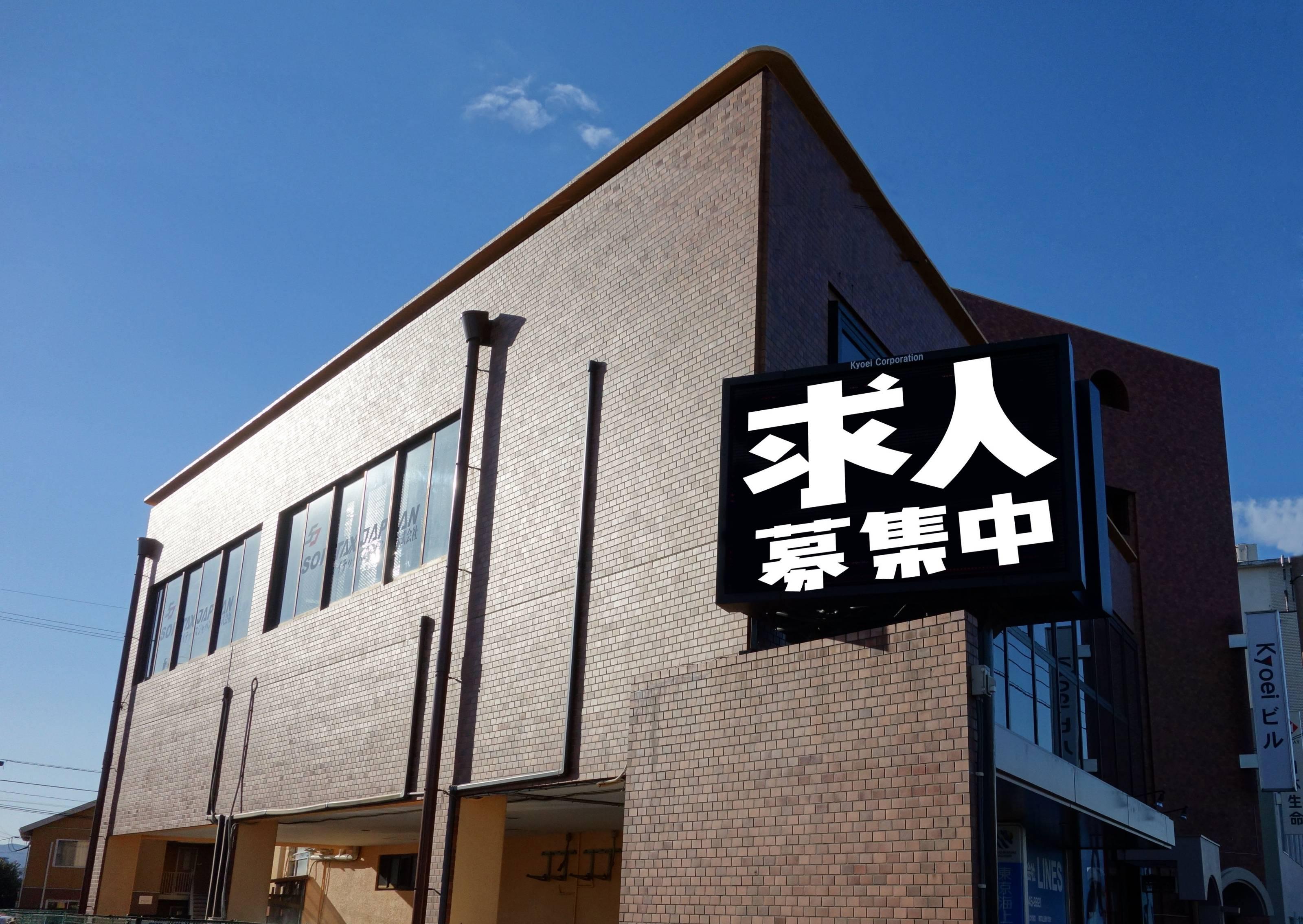 ソイテックスジャパン株式会社
