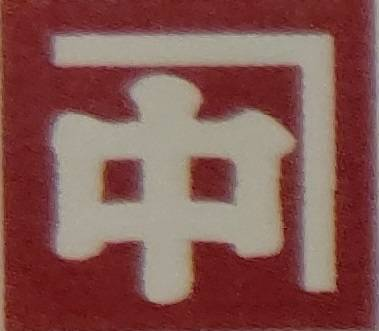株式会社カネナカ