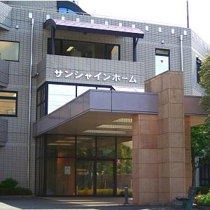 (社福)武蔵村山正徳会 特別養護老人ホーム サンシャインホーム