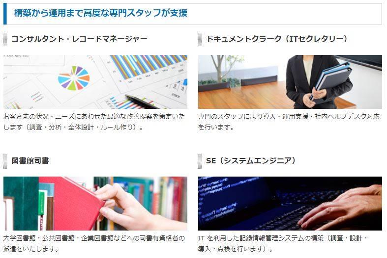 日本レコードマネジメント株式会社