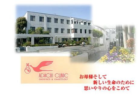 安達産婦人科クリニック