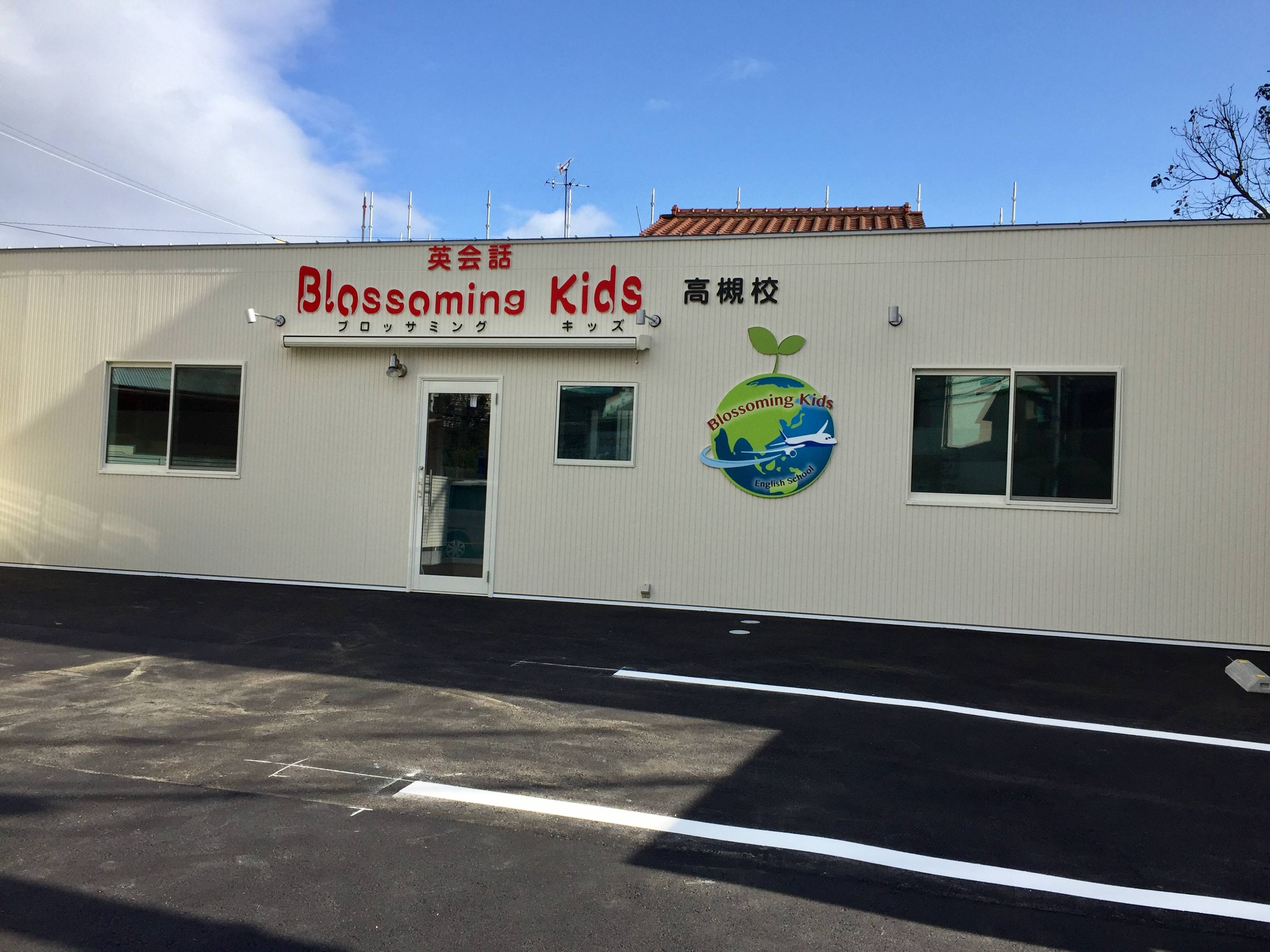 Blossoming Kids English School