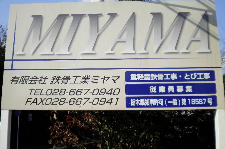 有限会社 鉄骨工業ミヤマ