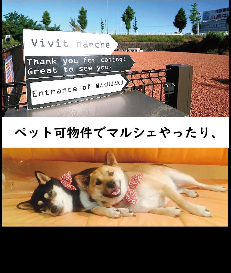 株式会社Vivit Base