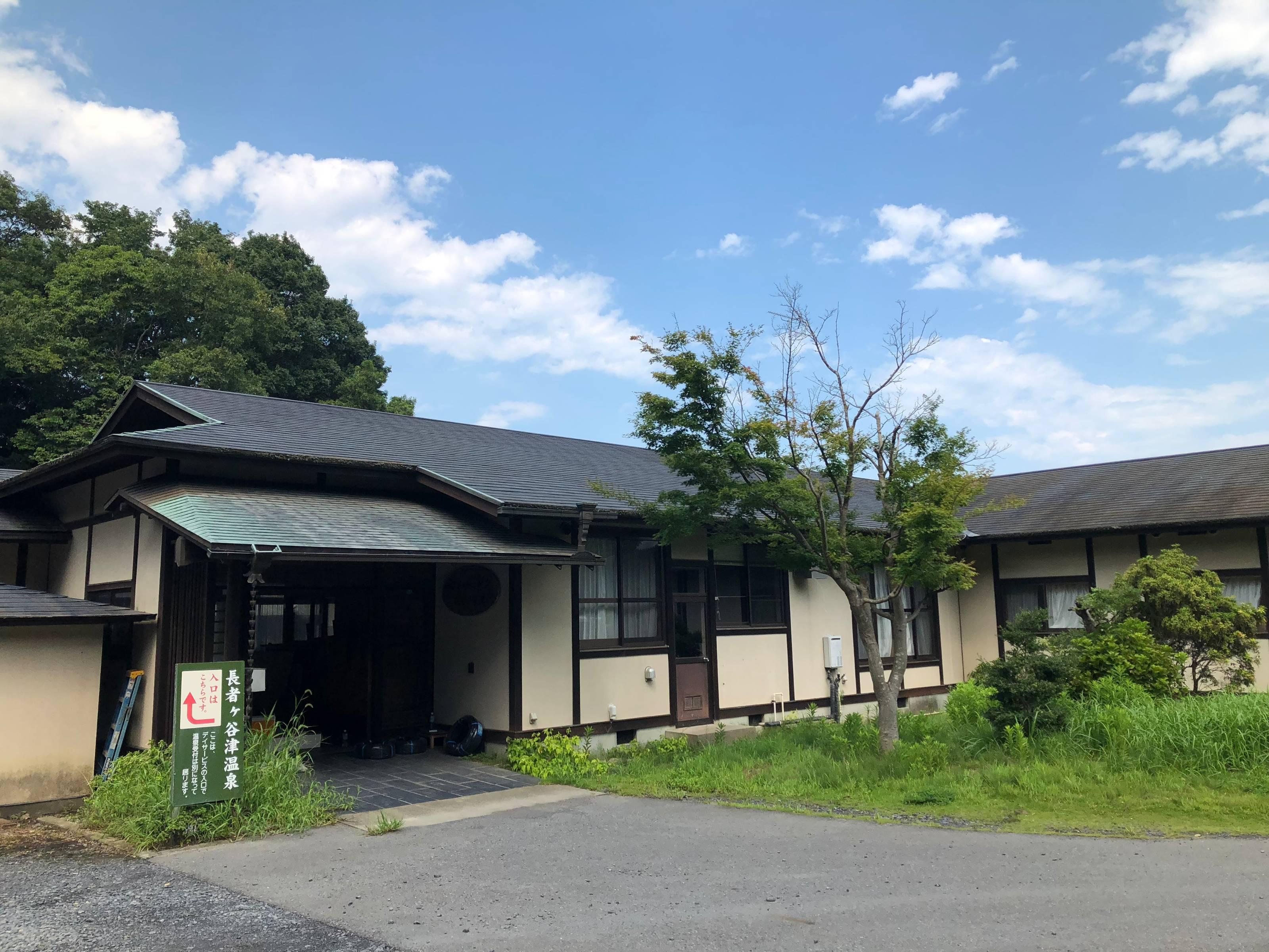デイサービス野ばら長者ヶ谷津温泉館(株式会社マネジメントセンター)