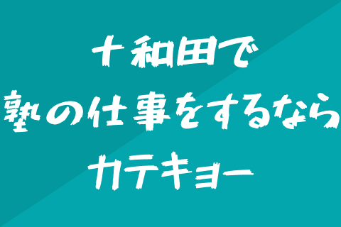 KATEKYO学院 十和田校