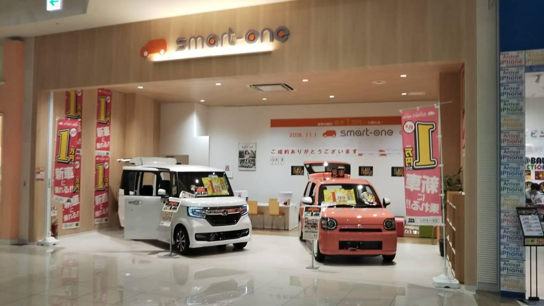 smart-oneイオンモール大牟田店
