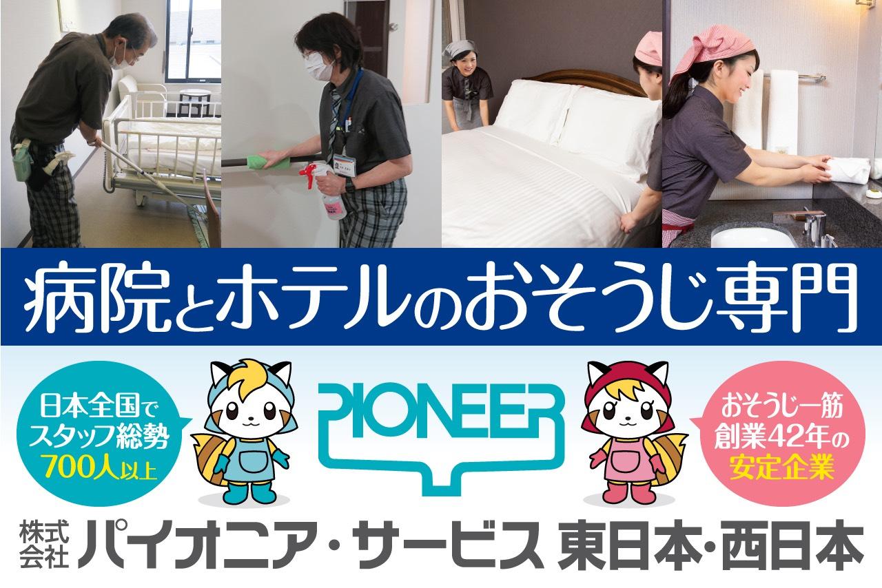 株式会社パイオニア・サービス東日本