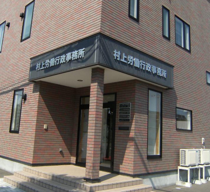行政書士村上労働行政事務所