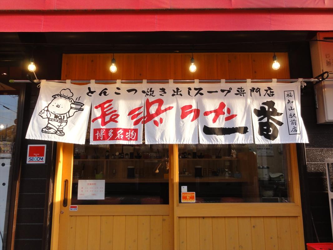 長浜ラーメン一番 福知山駅前店