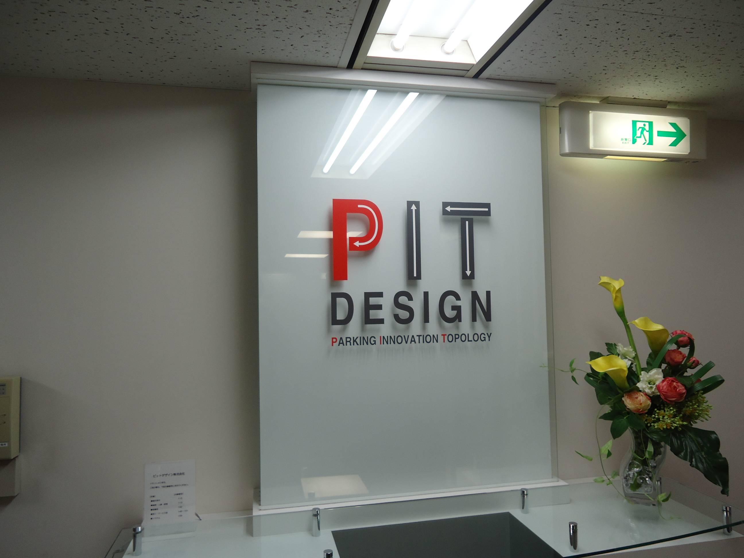ピットデザイン株式会社