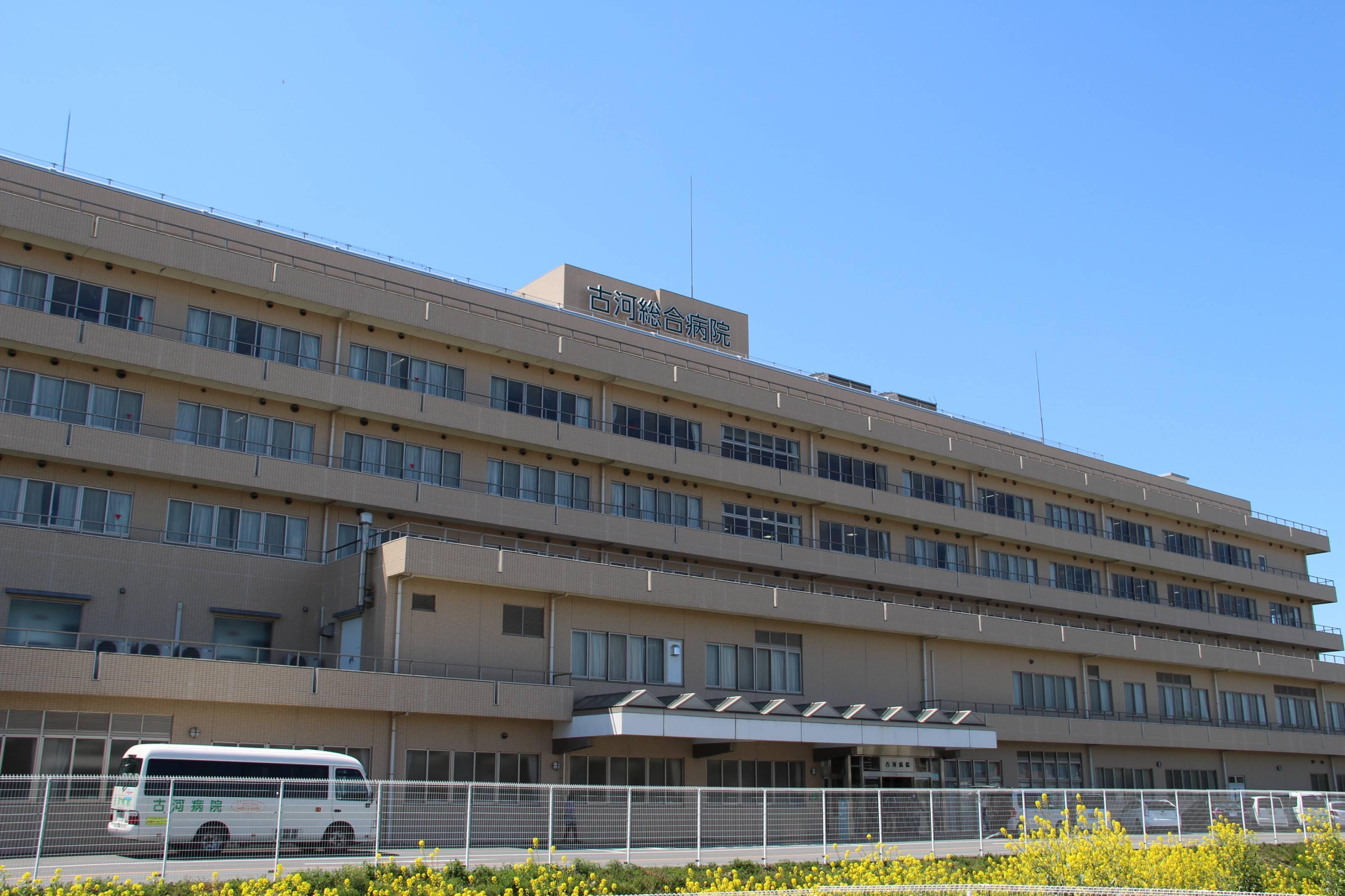 医療法人徳洲会 古河総合病院