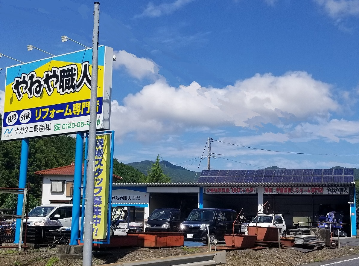 ナガタニ興産株式会社