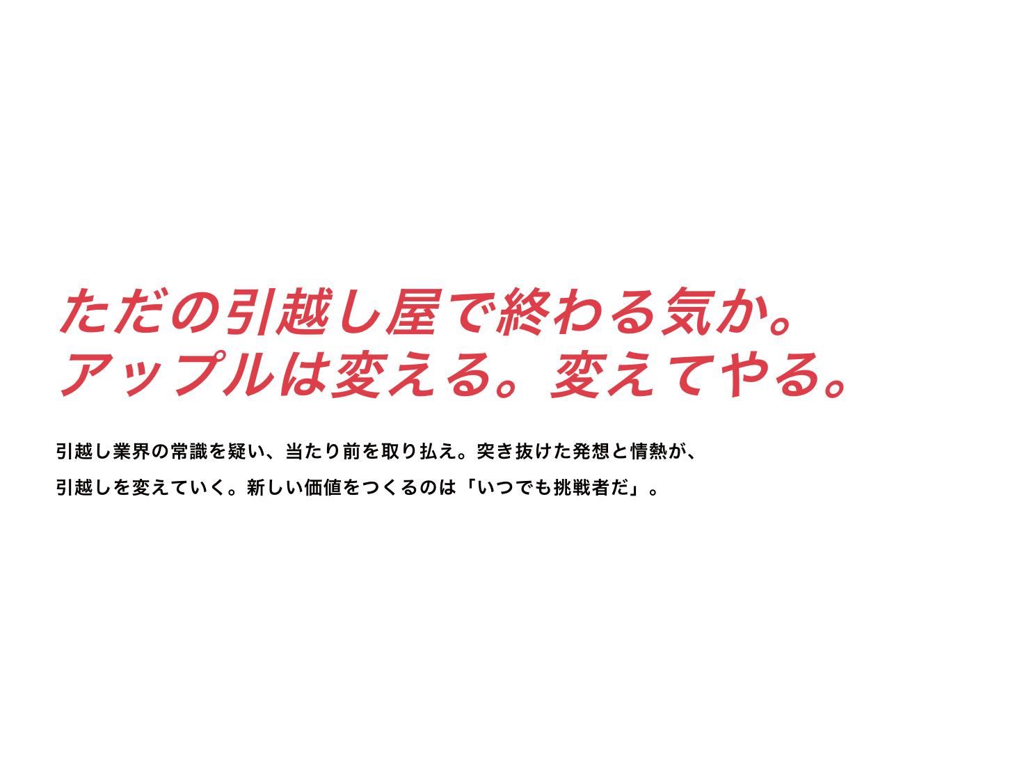 株式会社アップル