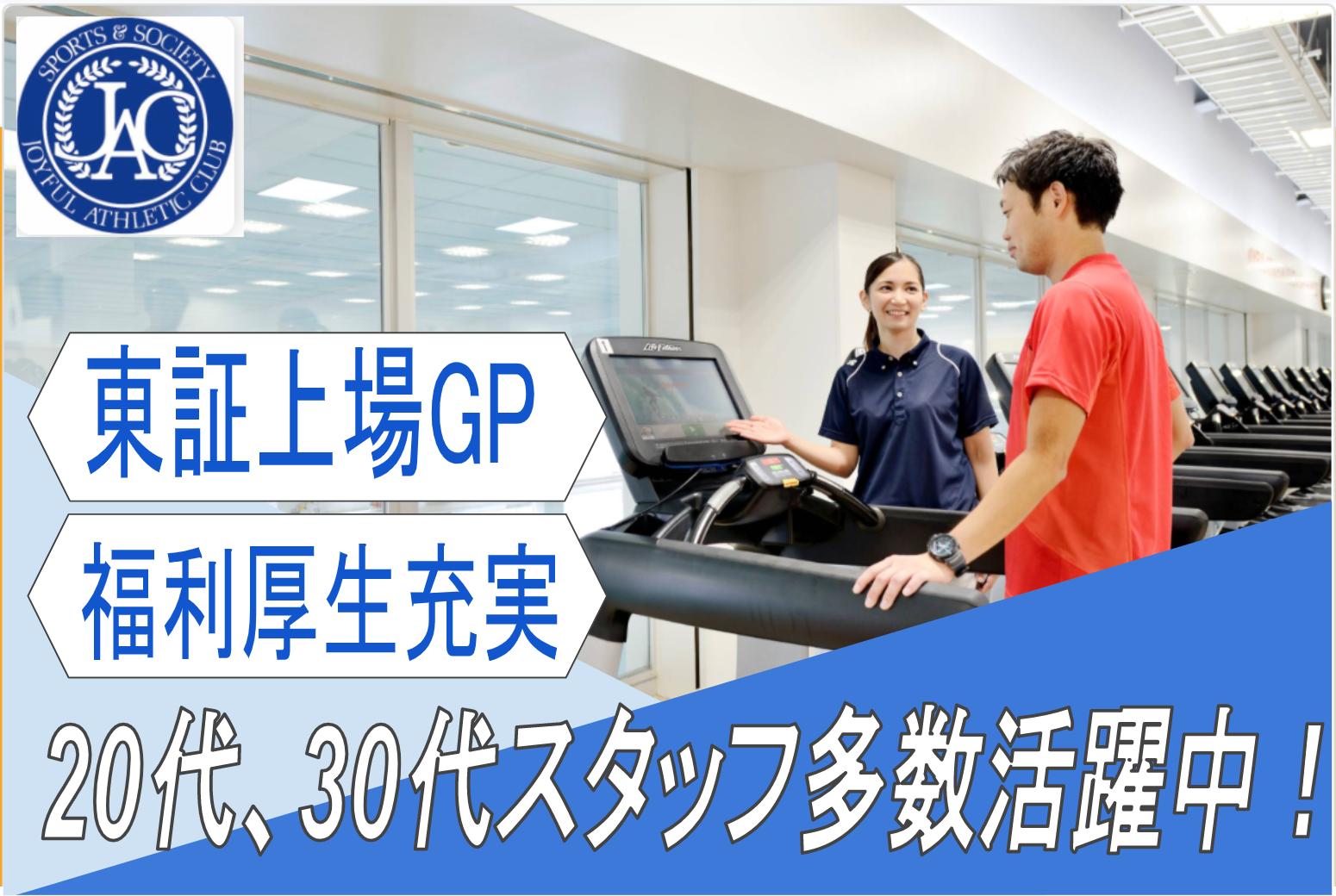 株式会社ジョイフルアスレティッククラブ千葉ニュータウン店